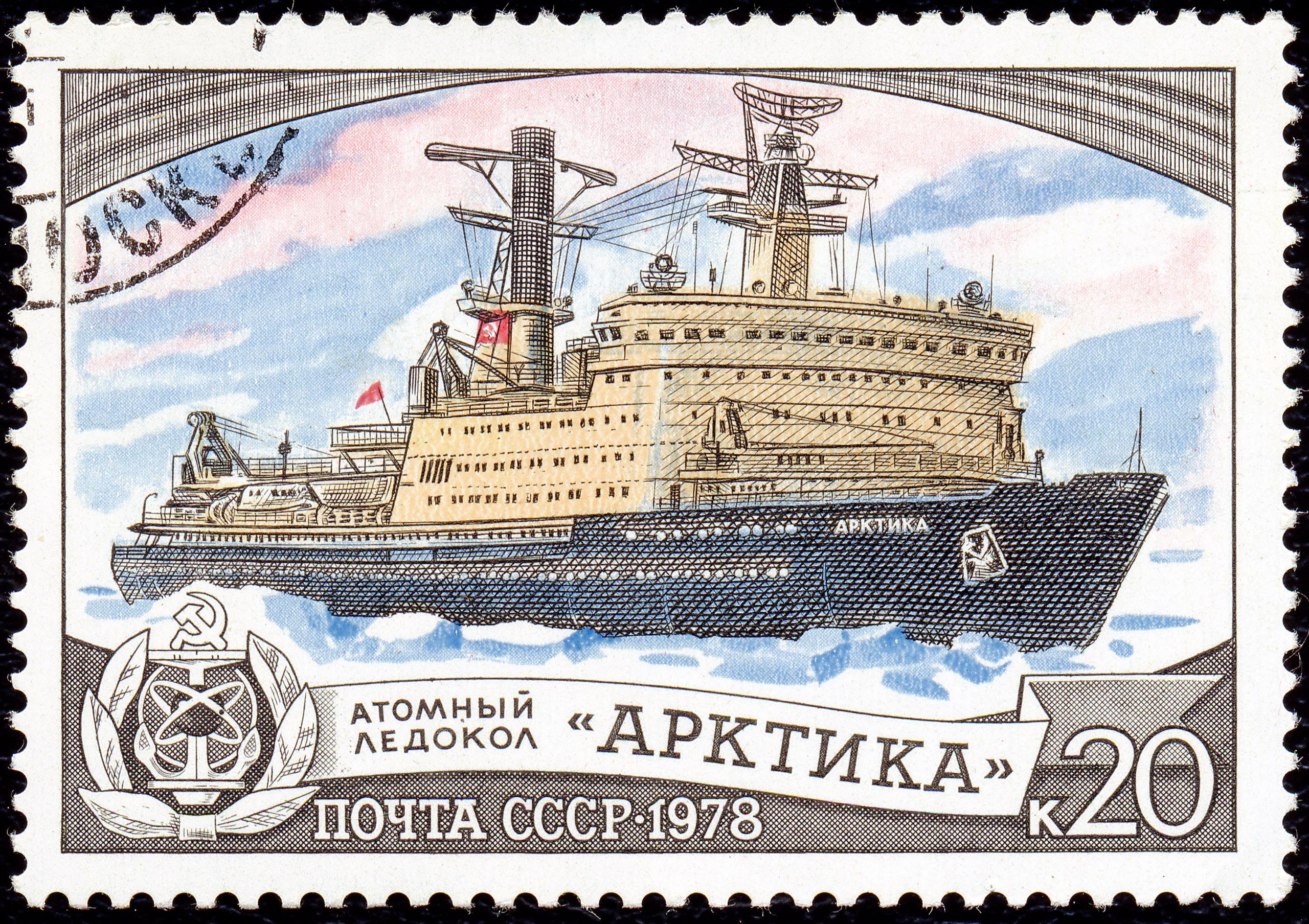 Советский атомный ледокол «Арктика» впервые в истории мореплавания достиг Северного полюса