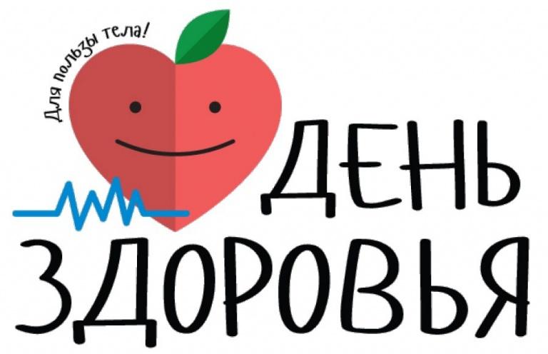 """Картинки по запросу """"единый день здоровья 2020"""""""